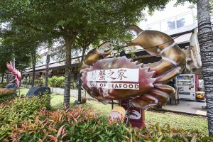 The House of Seafood restaurant in The Punggol Settlement. Picture: iProperty