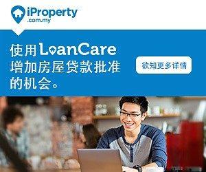 300x250_LoanCare_INCREASE_CN-1
