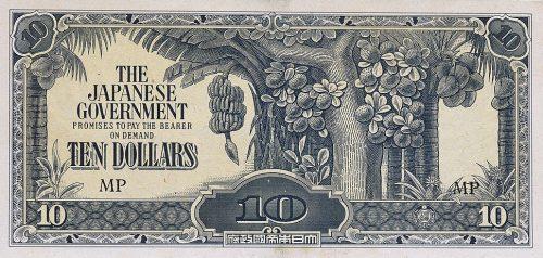 mata-wang-pokok-pisang-malaya